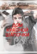 """Обложка книги """"Дом Красной Шапочки"""""""