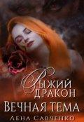 """Обложка книги """"Рыжий дракон: Вечная тема"""""""