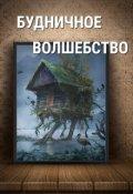 """Обложка книги """"Будничное волшебство"""""""