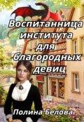 """Обложка книги """"Воспитанница института для благородных девиц"""""""