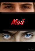 """Обложка книги """"Мой"""""""