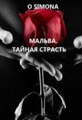 """Обложка книги """"Мальва. Тайная страсть"""""""