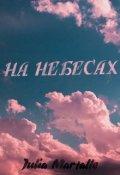 """Обложка книги """"На небесах"""""""