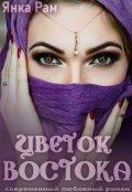 """Обложка книги """"Цветок Востока """""""
