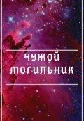"""Обложка книги """"Чужой Могильник"""""""