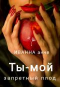 """Обложка книги """"Ты-мой запретный плод """""""