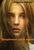 "Обложка книги ""Прозрачная слеза осени"""