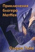 "Обложка книги ""Приключения блогера Матffея"""