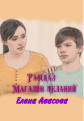 "Обложка книги ""Магазин желаний"""