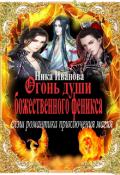 """Обложка книги """"Огонь души божественного феникса"""""""
