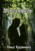"""Обложка книги """"Менестрель"""""""