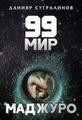 """Обложка книги """"99 мир — 1. Маджуро"""""""