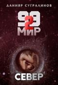 "Обложка книги ""99 мир — 2. Север"""