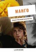 "Обложка книги ""Манго"""