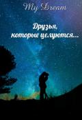 """Обложка книги """"Друзья, которые целуются..."""""""