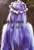 """Обложка книги """"Фиолетовый луч во мгле """""""