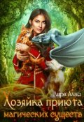 "Обложка книги ""Хозяйка приюта магических существ"""