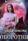 """Обложка книги """"Чужая невеста для оборотня ♡"""""""