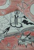 """Обложка книги """"О правде мироздания"""""""