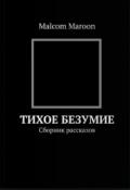 """Обложка книги """"Тихое Безумие."""""""