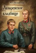 """Обложка книги """"Лазаревское кладбище"""""""