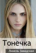 """Обложка книги """"Тонечка"""""""