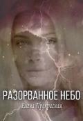 "Обложка книги ""Разорванное небо"""
