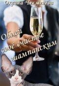 """Обложка книги """"Облей своё счастье шампанским"""""""