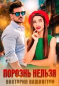 """Обложка книги """"Порознь нельзя"""""""