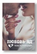"""Обложка книги """"Любовь-Яд """""""