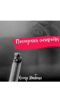 """Обложка книги """"Последняя сигарета"""""""