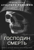 """Обложка книги """"Господин Смерть"""""""