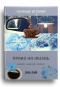 """Обложка книги """"Снежные Истории. Право на Жизнь"""""""