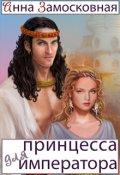 """Обложка книги """"Принцесса для императора"""""""
