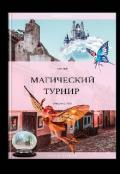 """Обложка книги """"Команда Змм """"Магический Турнир"""""""""""