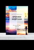 """Обложка книги """"Хроники Андреана """"Поезд Между Миров"""""""""""