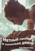 """Обложка книги """"Мятный ликер и капелька Джина"""""""