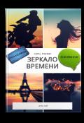 """Обложка книги """"Зеркало Времени. Часть Первая """""""