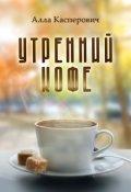 """Обложка книги """"Утренний кофе"""""""