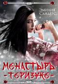 """Обложка книги """"Монастырь Торизуко"""""""