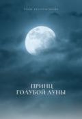 """Обложка книги """"Принц голубой луны"""""""