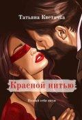 """Обложка книги """"Красной нитью"""""""