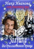 """Обложка книги """"Золушка для бриллиантового принца"""""""