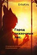 """Обложка книги """"Город сказочных Лис."""""""