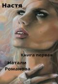 "Обложка книги ""Настя"""