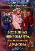 """Обложка книги """"Истинная некроманта, возлюбленная дракона"""""""