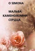 "Обложка книги ""Мальва. Каменоломни сердца"""