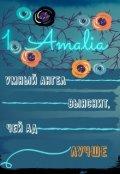 """Обложка книги """"Амалия"""""""