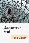 """Обложка книги """"Элизиум - мой"""""""