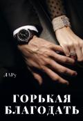 """Обложка книги """"Горькая благодать"""""""